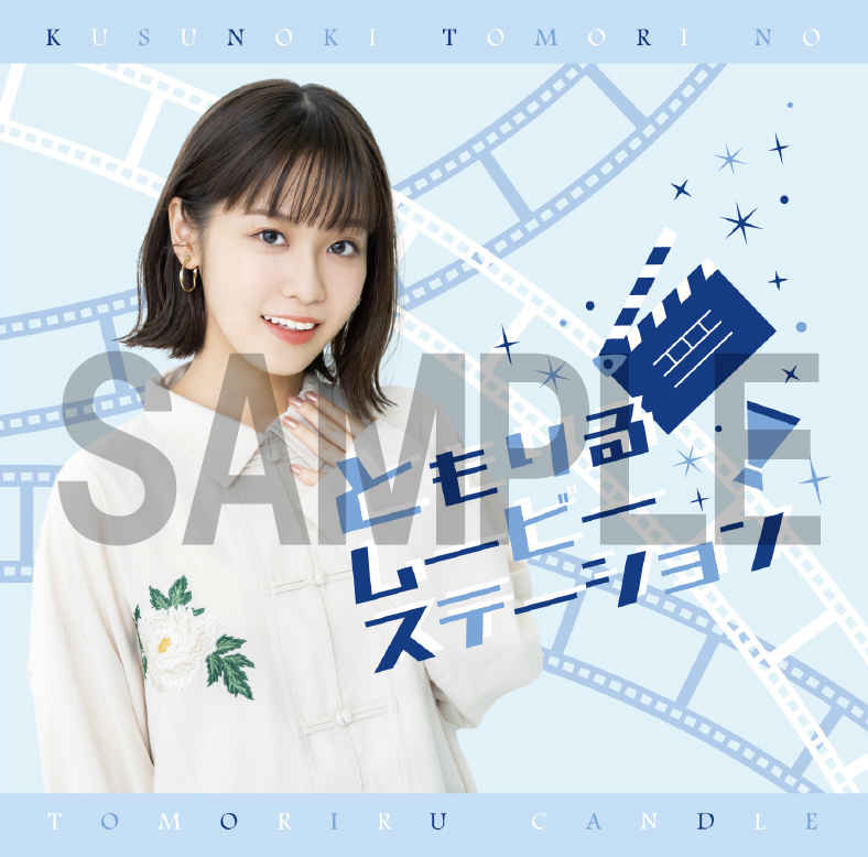 (CD)楠木ともりのともりるきゃんどる DJCD~ともりる・ムービー・ステーション~