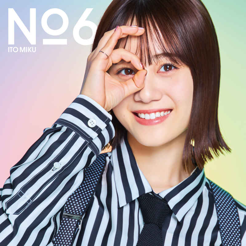 (CD)【イベント応募用紙付き】「No.6」(DVD付き限定盤)(アクリルキーホルダー付きとらのあな限定盤)/伊藤美来
