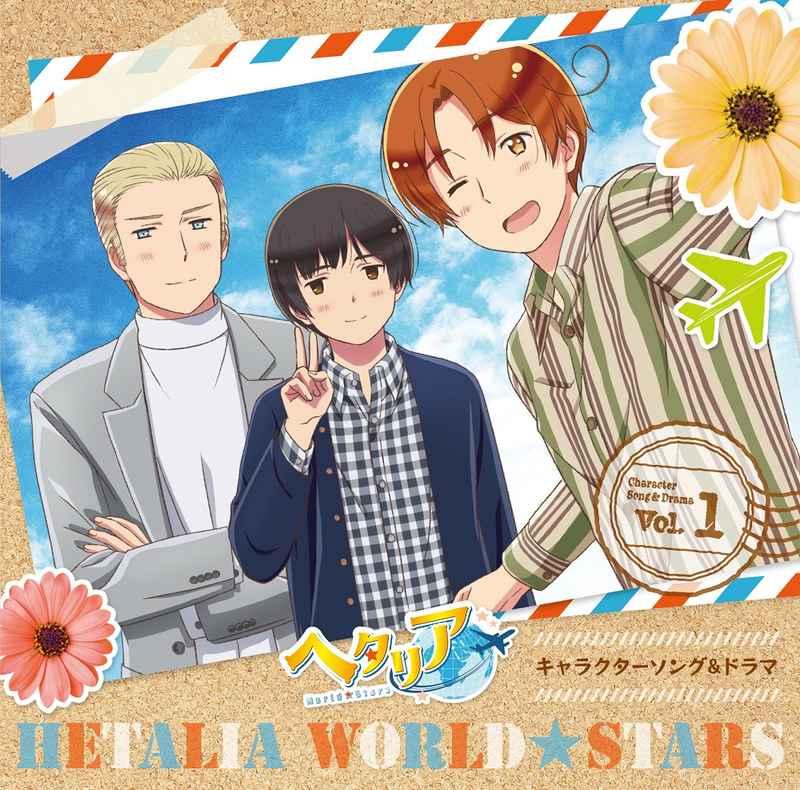 (CD)「ヘタリア World★Stars」キャラクターソング&ドラマ Vol.1 通常盤