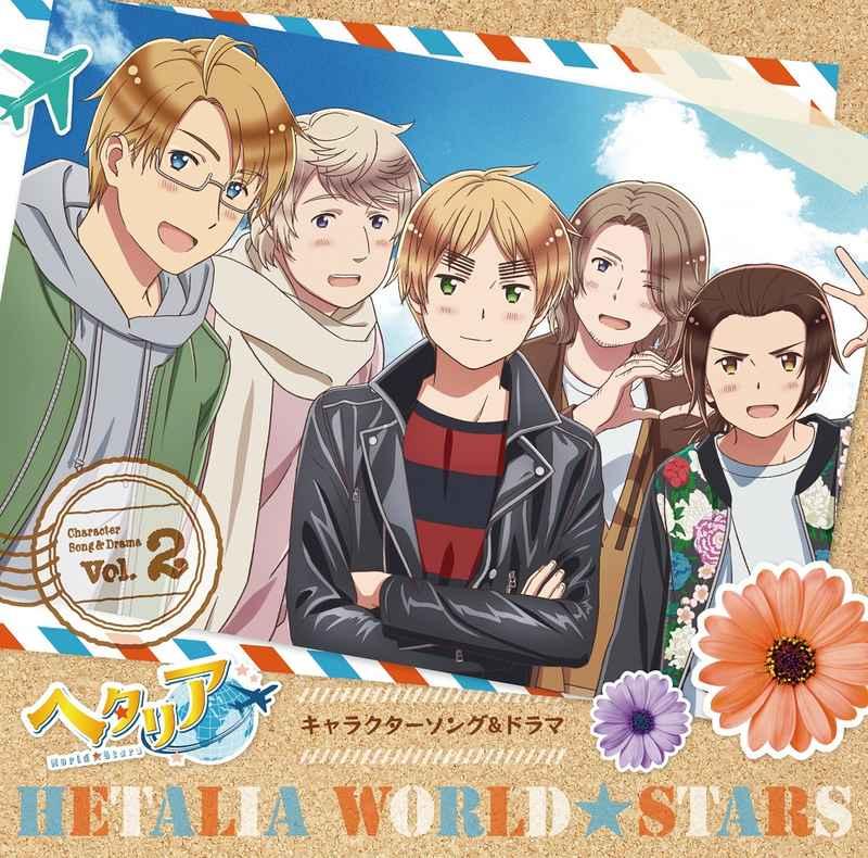(CD)「ヘタリア World★Stars」キャラクターソング&ドラマ Vol.2 通常盤