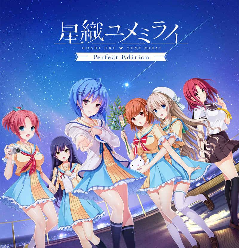 (PC)星織ユメミライ Perfect Edition 豪華限定版『星に願いをパック』