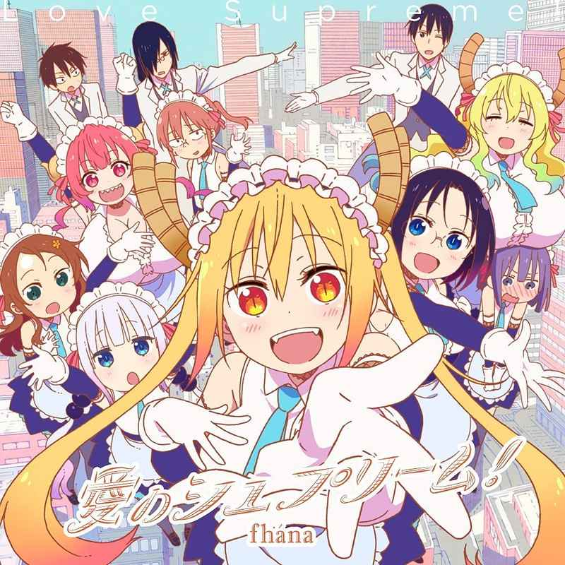 (CD)「小林さんちのメイドラゴンS」オープニングテーマ 愛のシュプリーム!(アニメ盤)/fhana