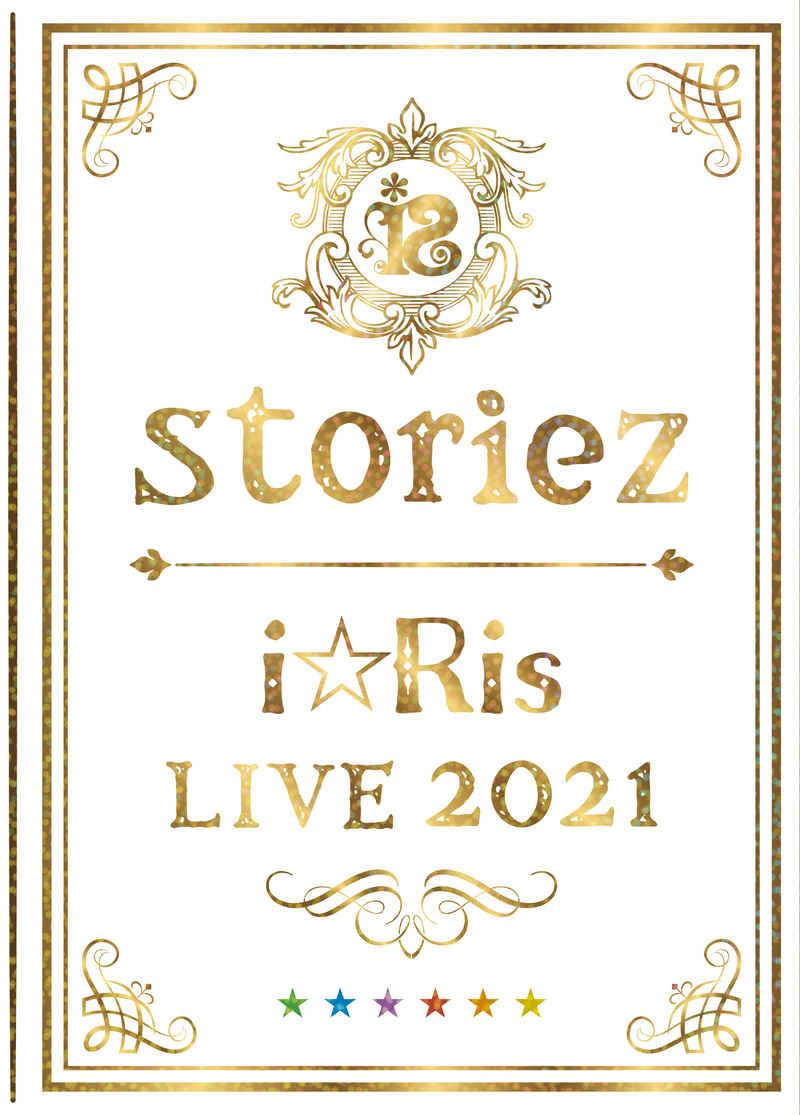 (DVD)i☆Ris LIVE 2021 ~storiez~(初回生産限定盤)