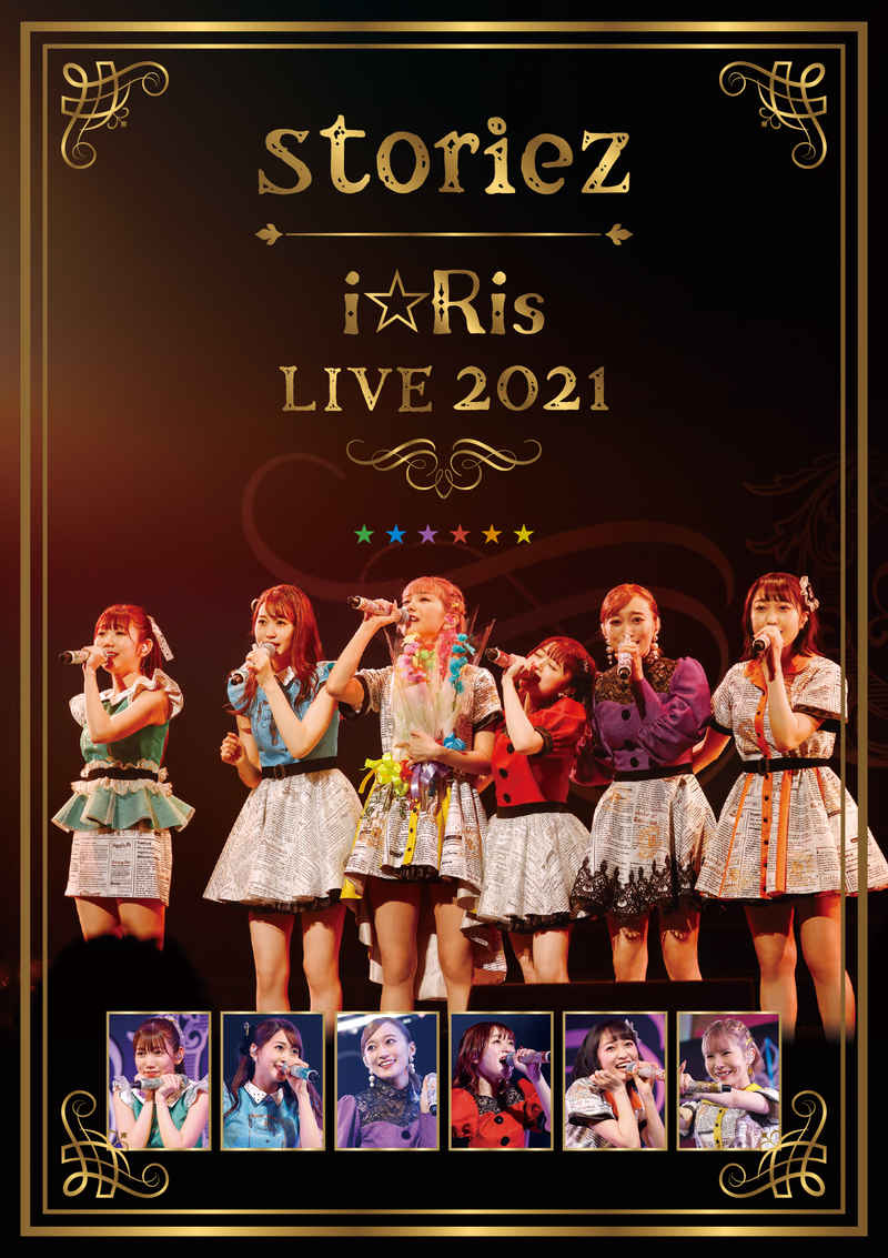 (BD)i☆Ris LIVE 2021 ~storiez~(通常盤)
