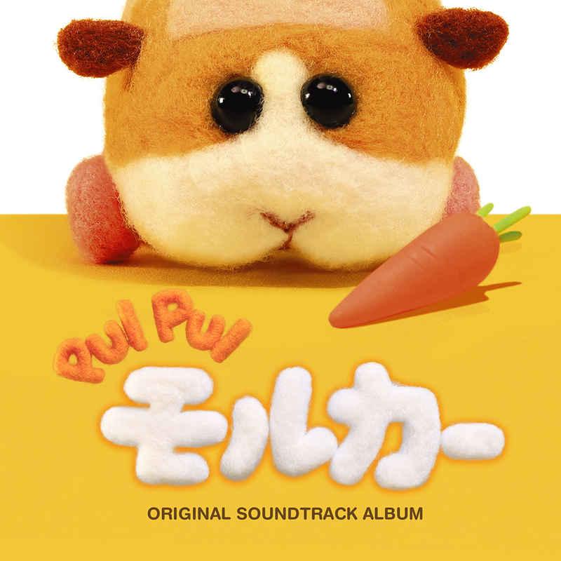 (CD)PUI PUIモルカー オリジナルサウンドトラックアルバム