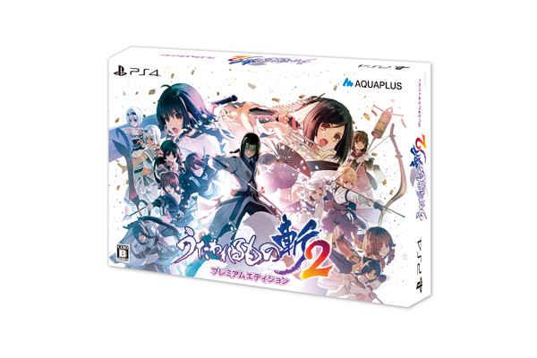 (PS4)うたわれるもの斬2 プレミアムエディション