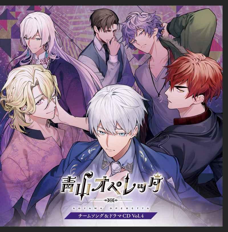 (CD)「青山オペレッタ」チームソング&ドラマ Vol.4(初回限定版)