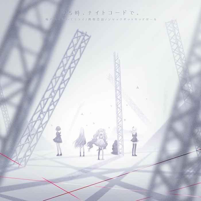 (CD)「プロジェクトセカイ カラフルステージ! feat. 初音ミク」悔やむと書いてミライ/携帯恋話/ジャックポットサッドガール/25時、ナイトコードで。