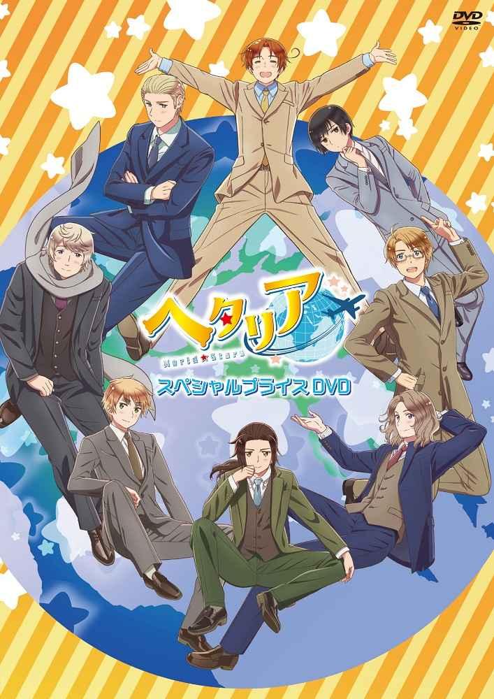 (DVD)「ヘタリア World★Stars」スペシャルプライスDVD