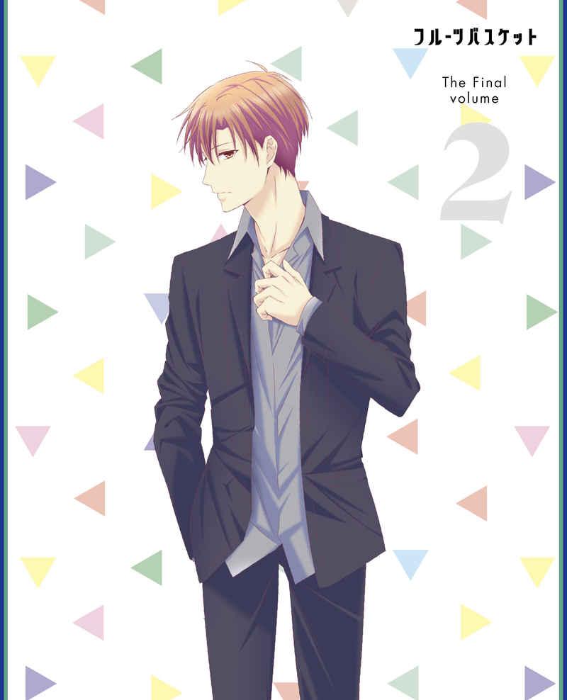 (DVD)フルーツバスケット The Final Vol.2