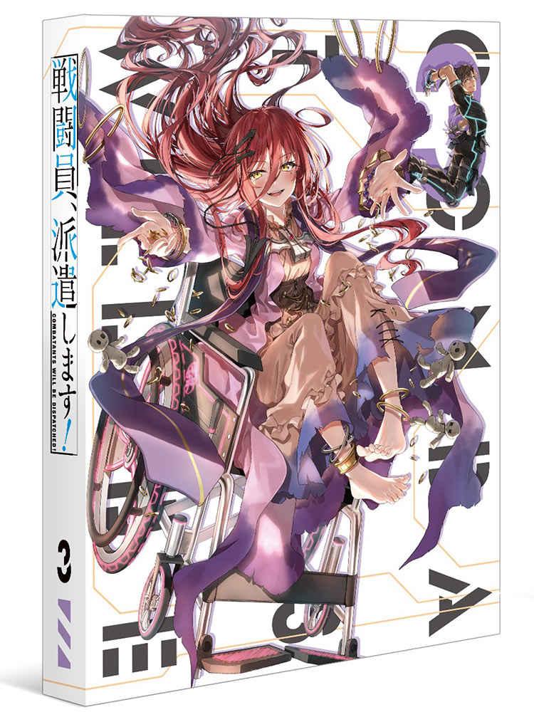 (DVD)戦闘員、派遣します! Vol.3