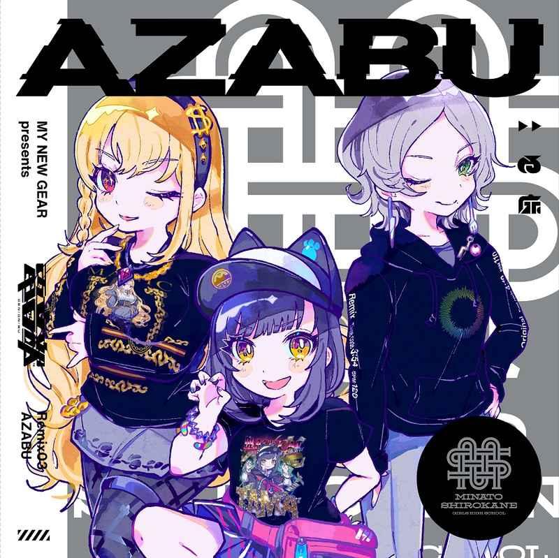 (CD)MY NEW GEAR  presents 電音部 Remix03 AZABU