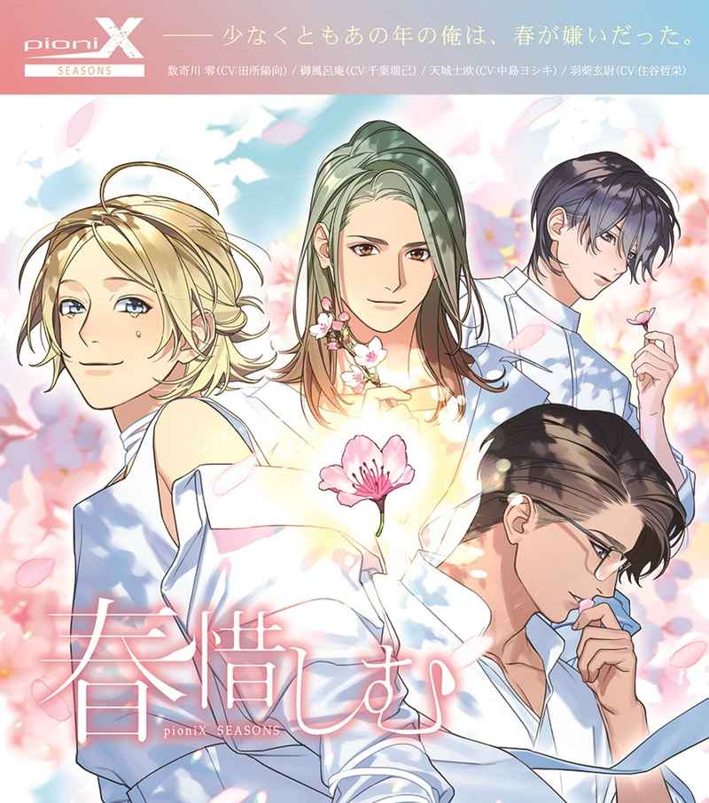 (CD)pioniX SEASONS 「春惜しむ」