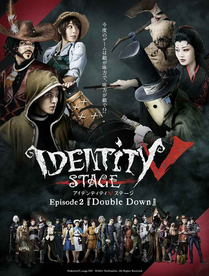(BD)Identity V STAGE Episode2『Double Down』特別豪華版