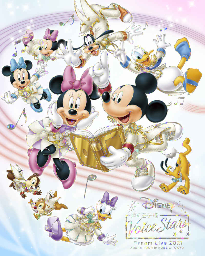 (BD)Disney 声の王子様 Voice Stars Dream Live 2021