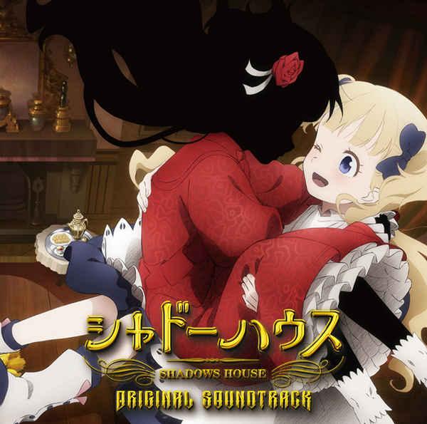 (CD)シャドーハウス Original Soundtrack(通常盤)