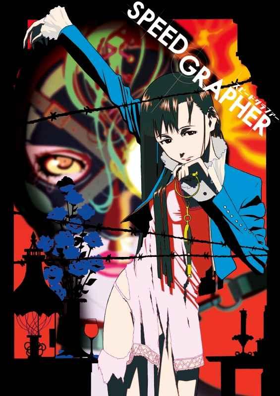 (BD)SPEED GRAPHER 全話見Blu-ray