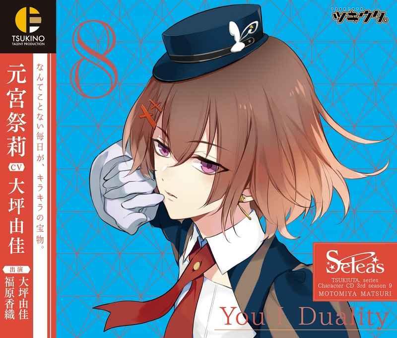 (CD)ツキウタ。キャラクターCD・3rdシーズン9 元宮祭莉「You-I Duality」