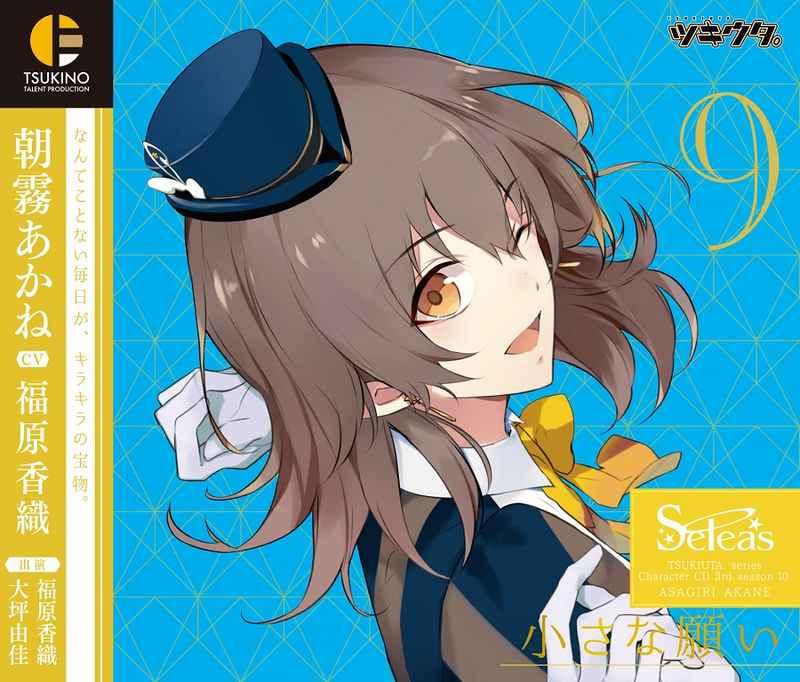 (CD)ツキウタ。キャラクターCD・3rdシーズン10 朝霧あかね「小さな願い」