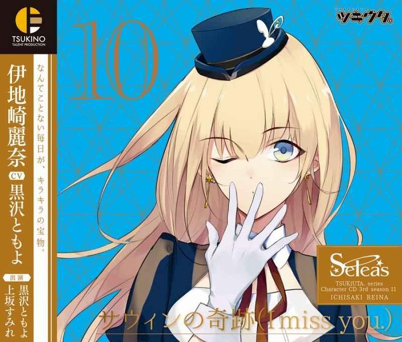 (CD)ツキウタ。キャラクターCD・3rdシーズン11 伊地崎麗奈「サウィンの奇跡(I miss you.)」