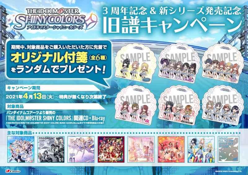 (CD)【特典】オリジナル付箋 (全6種からランダム)「アイドルマスター シャイニーカラーズ」シリーズ