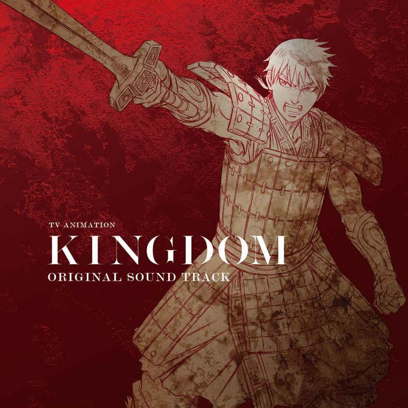(CD)「キングダム」 -合従軍編- Original Sound Track