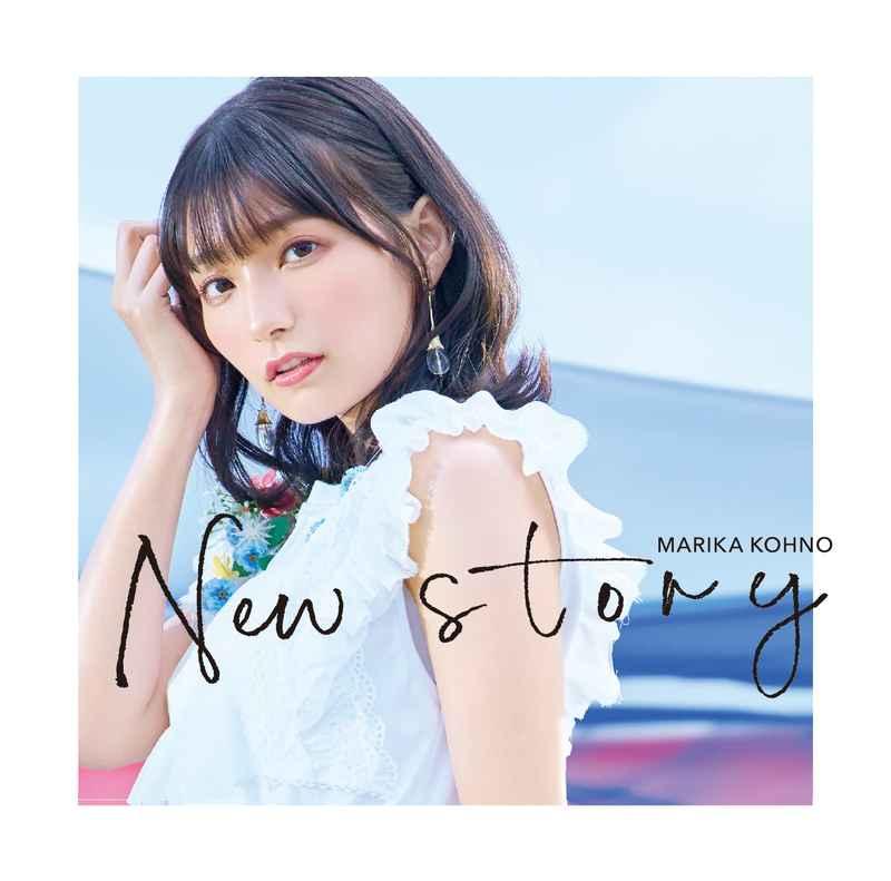 (CD)「精霊幻想記」オープニングテーマ New story(初回限定盤)/高野麻里佳