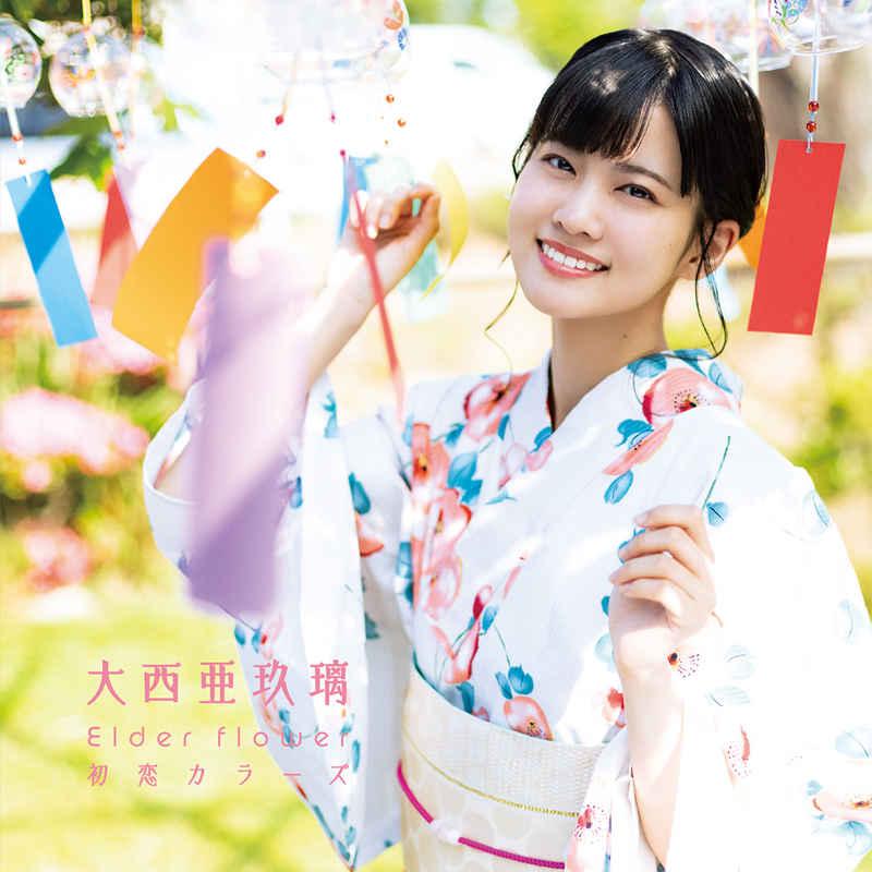 (CD)「精霊幻想記」エンディングテーマ Elder flower/初恋カラーズ(初回限定盤B)/大西亜玖璃