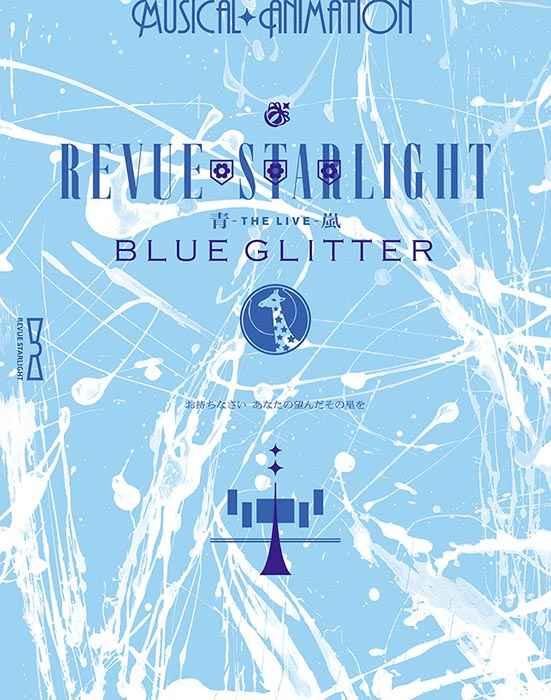 (BD)「少女☆歌劇 レヴュースタァライト -The LIVE 青嵐- BLUE GLITTER」Blu-ray