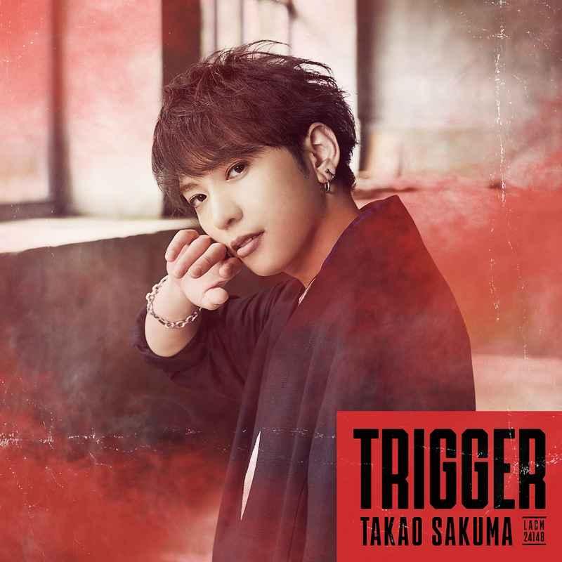(CD)「ウルトラマントリガー NEW GENERATION TIGA」オープニングテーマ Trigger(アーティスト盤)/佐久間貴生
