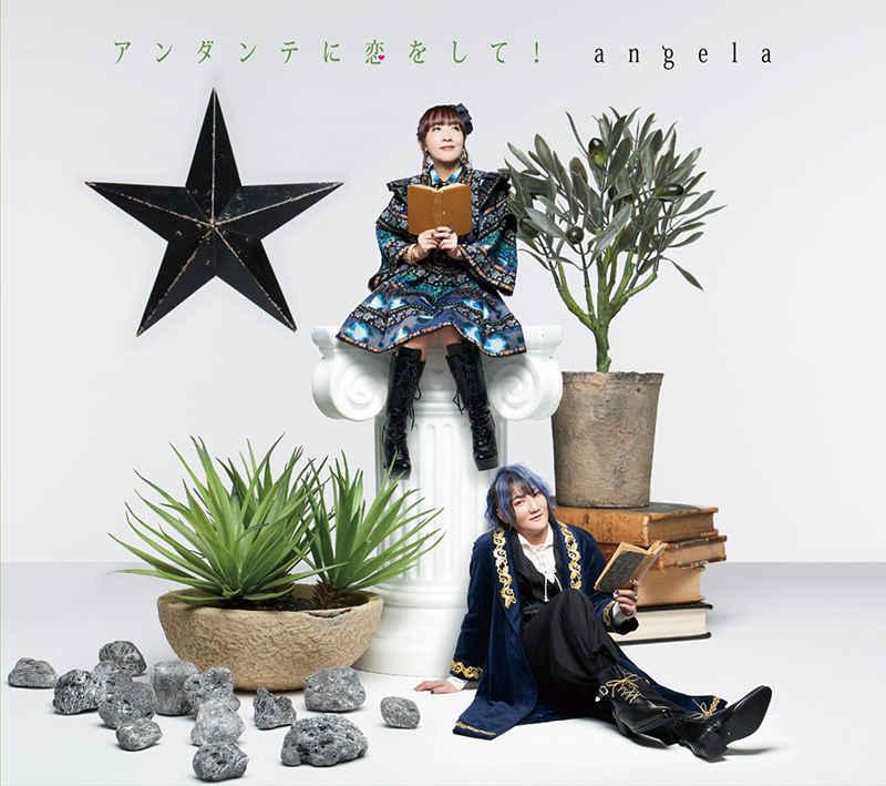 (CD)「乙女ゲームの破滅フラグしかない悪役令嬢に転生してしまった…X」オープニングテーマ アンダンテに恋をして!(初回限定盤)/angela