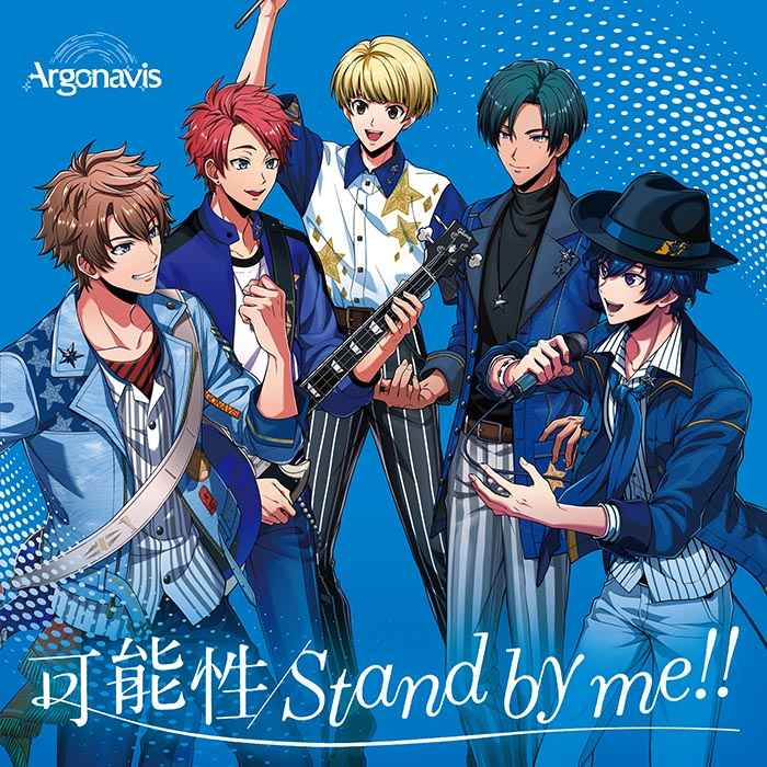 (CD)【ライブ開催記念キャンペーン対象商品】「ARGONAVIS from BanG Dream!」「ぼくたちのリメイク」エンディングテーマ 可能性/Stand by me!!(通常盤)/Argonavis