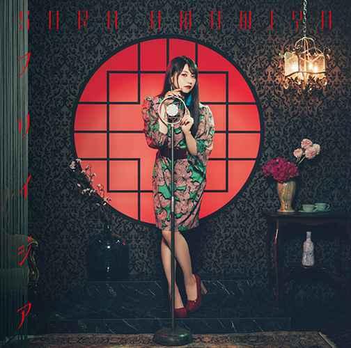 (CD)「天官賜福」エンディングテーマ フリイジア(初回生産限定盤)/雨宮 天