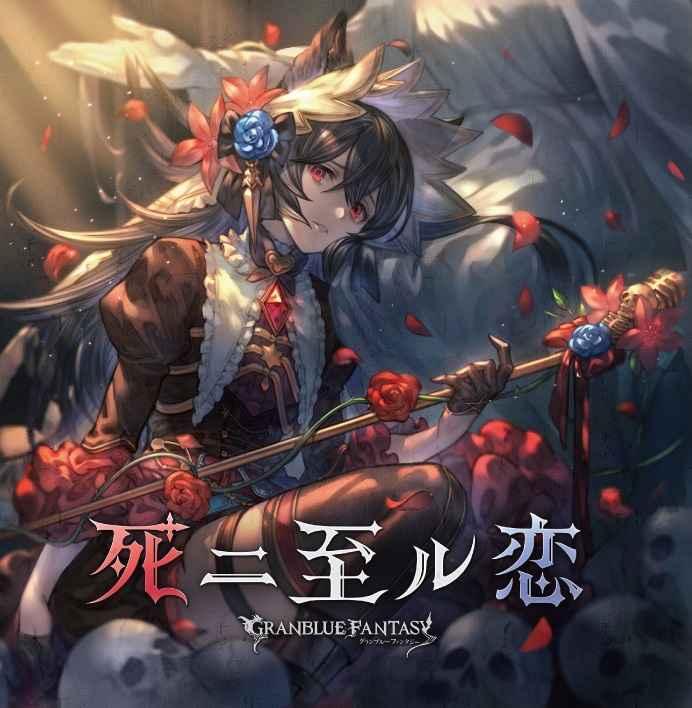 (CD)死二至ル恋 ~GRANBLUE FANTASY~
