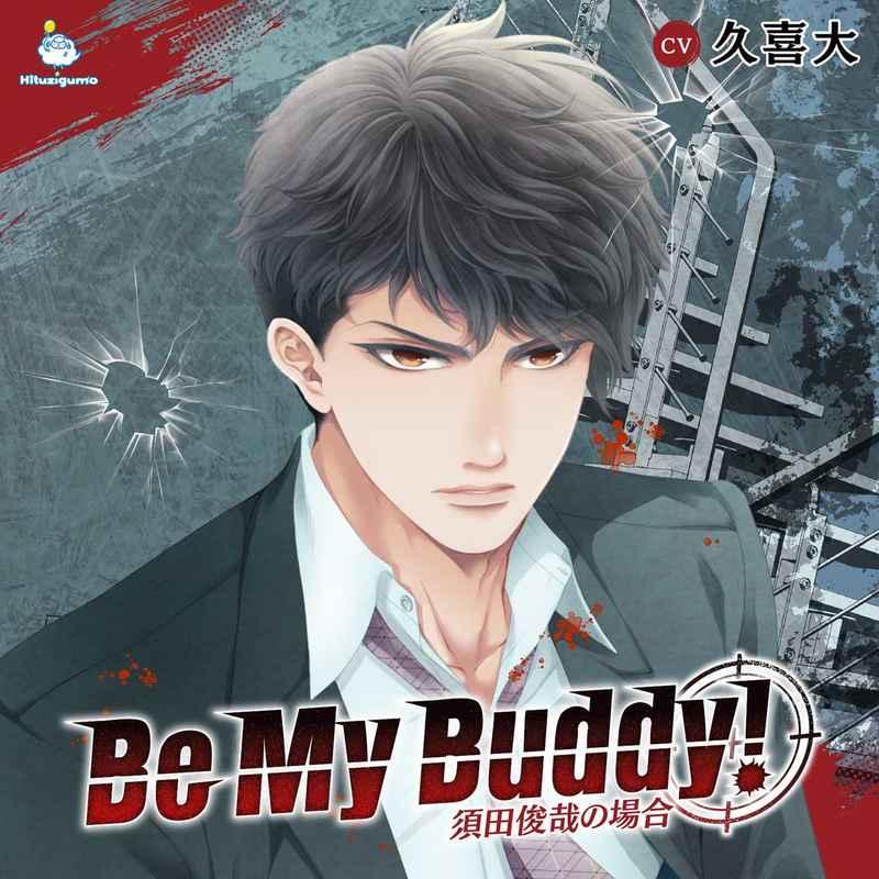 (CD)Be My Buddy! 須田俊哉の場合