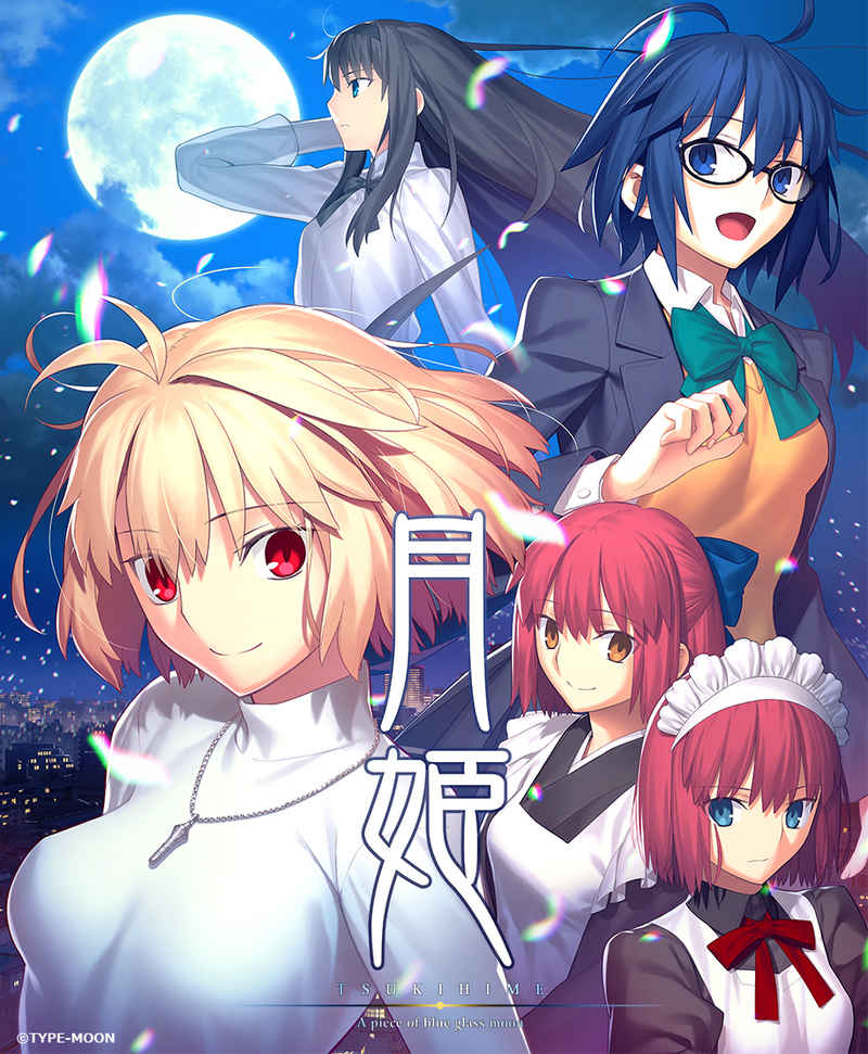 (NS)月姫 -A piece of blue glass moon- 初回限定版 とらのあな限定セット