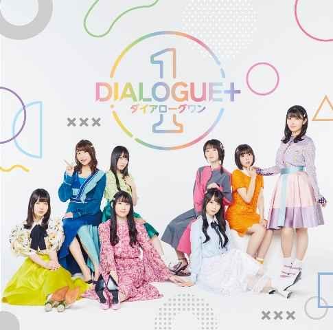 (CD)DIALOGUE+1(通常盤)/DIALOGUE+