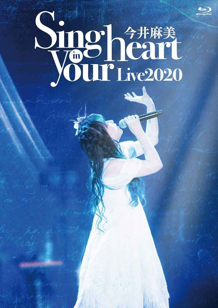 (BD)今井麻美 Live2020 Sing in your heart