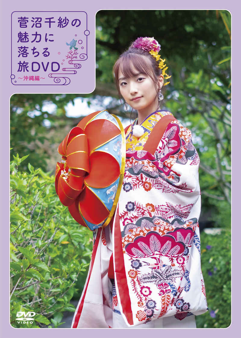 (DVD)菅沼千紗の魅力に落ちる旅DVD~沖縄編~(通常版)