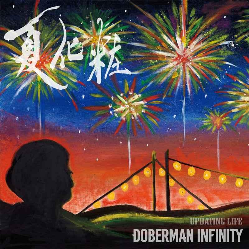 (CD)「デュエル・マスターズ キング!」オープニングテーマ 夏化粧/Updating Life(通常盤)/DOBERMAN INFINITY