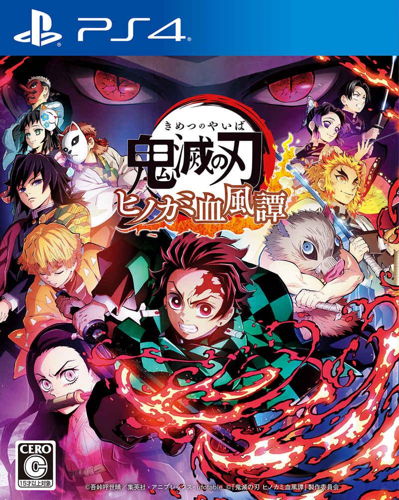 (PS4)鬼滅の刃 ヒノカミ血風譚
