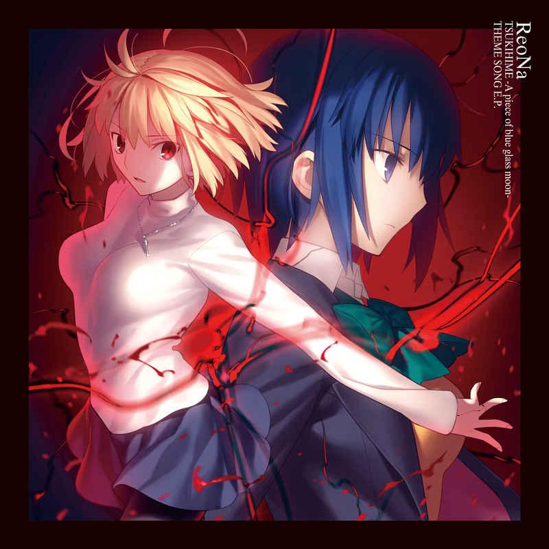 (CD)月姫 -A piece of blue glass moon- THEME SONG E.P.(完全数量生産限定盤)/ReoNa