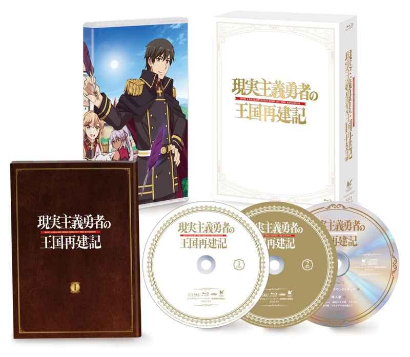 (BD)「現実主義勇者の王国再建記」Blu-ray BOX
