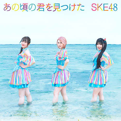 (CD)あの頃の君を見つけた(初回生産限定盤 Type-C)/SKE48