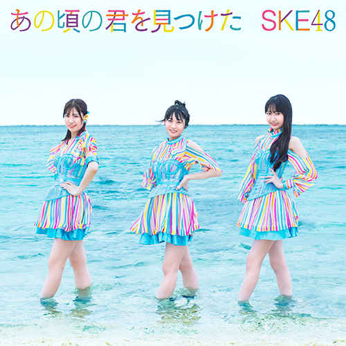 (CD)あの頃の君を見つけた(通常盤 Type-B)/SKE48