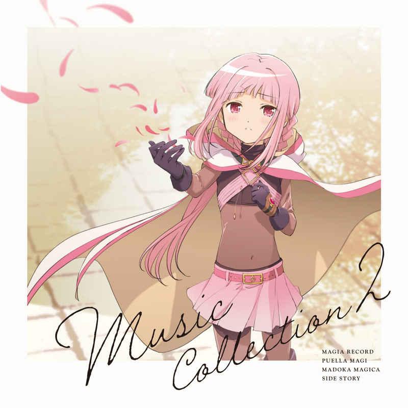 (CD)「マギアレコード 魔法少女まどか☆マギカ外伝」 Music Collection 2