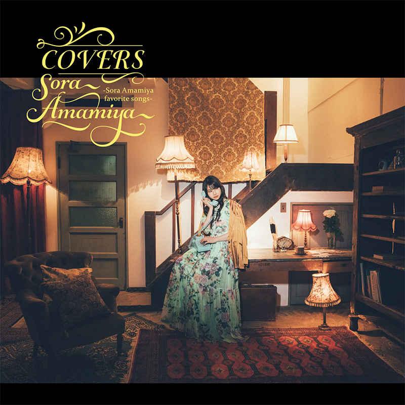 (CD)COVERS -Sora Amamiya favorite songs-/雨宮 天