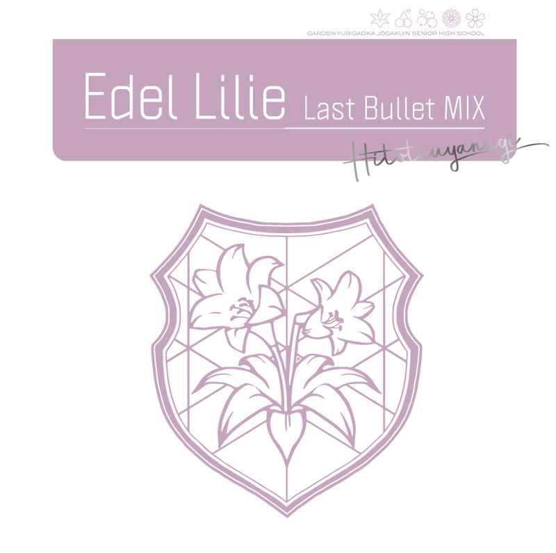 (CD)「アサルトリリィ Last Bullet」Edel Lilie(Last Bullet MIX)(通常盤A(一柳隊ver.))