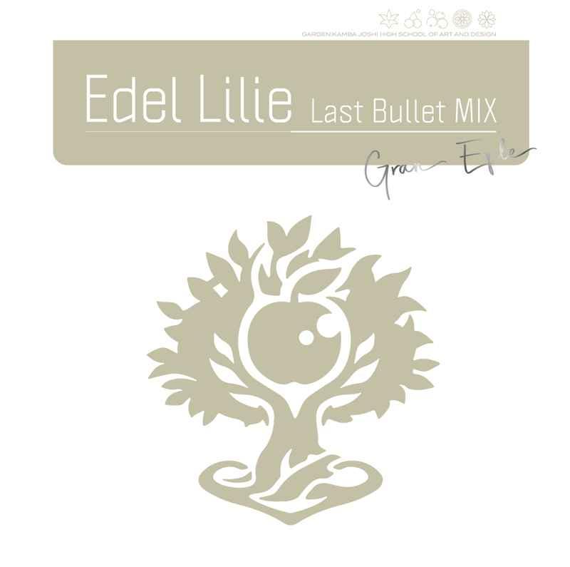 (CD)「アサルトリリィ Last Bullet」Edel Lilie(Last Bullet MIX)(通常盤C(グラン・エプレver.))