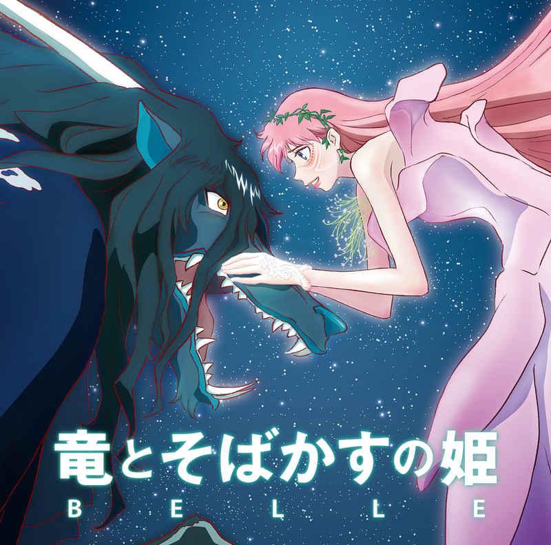 (CD)竜とそばかすの姫 オリジナル・サウンドトラック